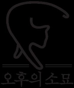 오후의 소묘 로고