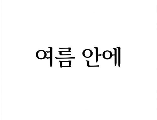 [월간 소묘] 2019년 유월의 편지 – 여름 안에