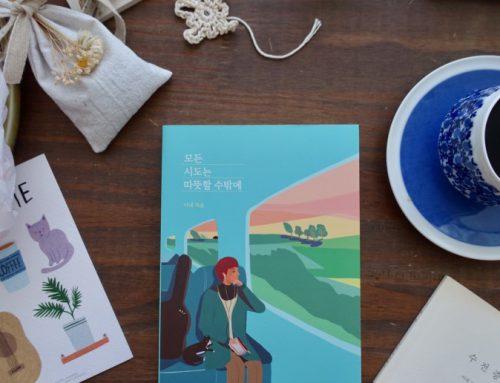 [월간 소묘] 따듯한 시도 – 사월의 소묘 & 정기구독