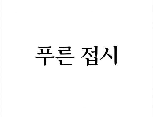 [월간 소묘] 2019년 7월의 편지 – 푸른 접시
