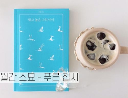 [월간 소묘] 푸른 접시 – 여름의 소묘
