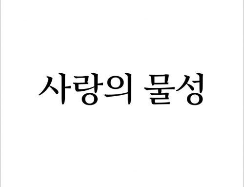 [월간 소묘] 2019년 시월의 편지 – 사랑의 물성
