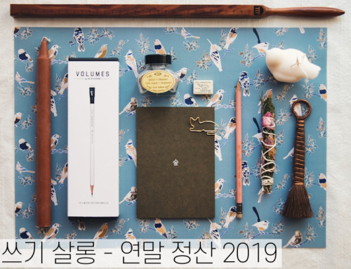[공지] 연말 정산 2019