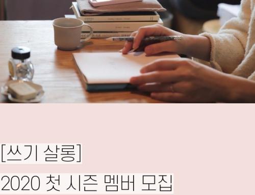 [공지] 2020 첫 시즌 멤버 모집