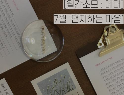 [월간소묘: 레터] 7월 '편지하는 마음'
