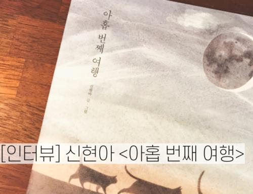[인터뷰] 신현아 〈아홉 번째 여행〉