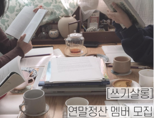 [쓰기살롱] 연말정산 멤버 모집(마감)
