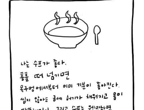 [일상백서] 35. 수프, 그 쓸쓸함에 대하여