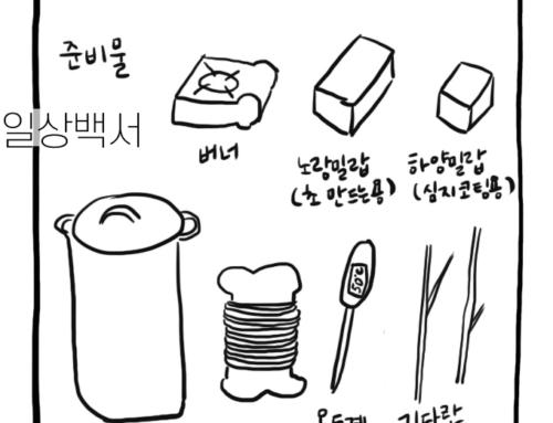 [일상백서] 38. 담금초 만들기
