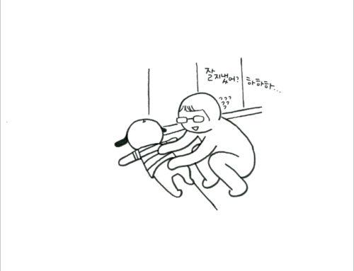 [대봉이의 일기] 괸당