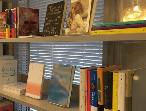 [소소한 산-책] 번역가의 서재