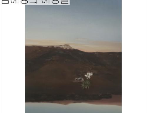 [김혜영의 혜영들] 홀로 피는 것은 없다