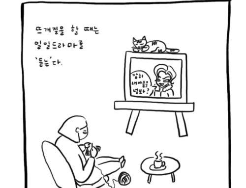 [일상백서] 45. 일일드라마
