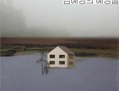 [김혜영의 혜영들] 막, 막
