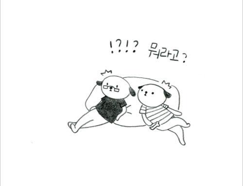 [대봉이의 일기] 노안