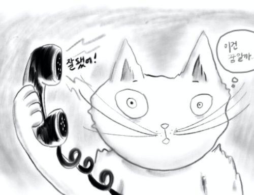 [고양이 화가] 일기 같은 그림