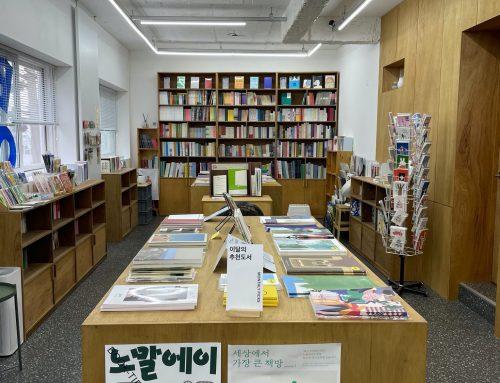 [소소한 산-책] 서울, 노말에이